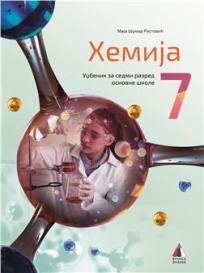 Hemija 7, udžbenik