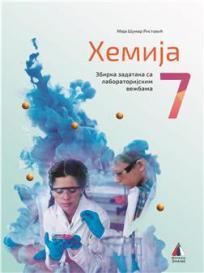 Hemija 7, zbirka zadataka sa laboratorijskim vežbama