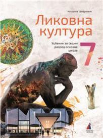 Likovna kultura 7, udžbenik