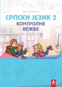 Srpski jezik 2, kontrolne vežbe