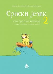 Srpski jezik 2, kontrolne vežbe (stare)