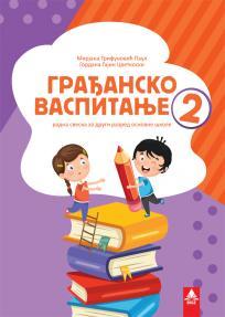 Građansko vaspitanje 2, udžbenik