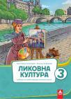 Likovna kultura 3, udžbenik