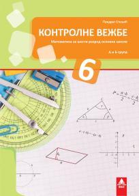 Matematika 6, kontrolne vežbe