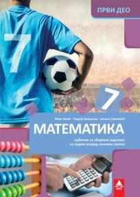 Matematika 7, udžbenik sa zbirkom zadataka: prvi deo