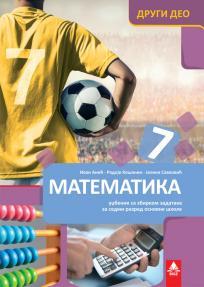 Matematika 7, udžbenik sa zbirkom zadataka: drugi deo