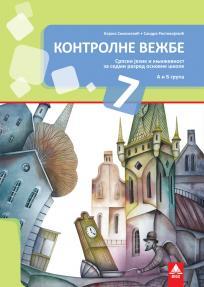 Srpski jezik 7, kontrolne vežbe