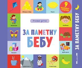 Za pametnu bebu - učimo reči