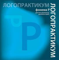 Logopraktikum: Fonema R