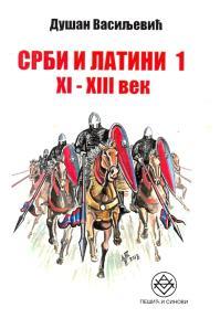 Srbi i Latini 1: XI-XIII vek