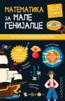 Matematika za male genijalce 6-7 godina