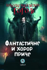 Fantastične i horor priče