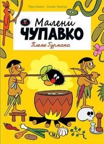 Maleni Čupavko: Pleme gurmana