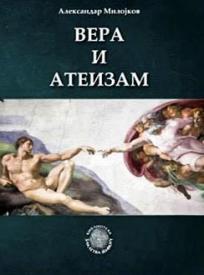 Vera i ateizam