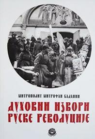 Duhovni izvori ruske revolucije
