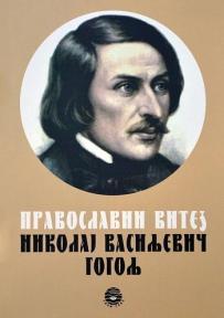 Pravoslavni vitez Nikolaj Vasiljevič Gogolj