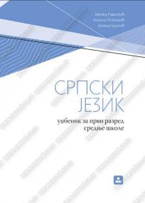 Srpski jezik 1, udžbenik