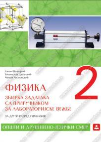 Fizika 2, zbirka zadataka sa priručnikom za laboratorijske vežbe