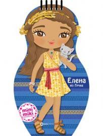 Minimiki lutkica: Elena iz Grčke