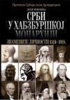 Srbi u Habzburškoj monarhiji: Znamenite ličnosti 1526-1918.