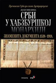 Srbi u Habzburškoj monarhiji: Znamenita dokumenta 1538-1918.
