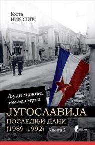 Jugoslavija: Poslednji dani, knjiga 2 (1989-1992): Ljudi mržnje, zemlja smrti
