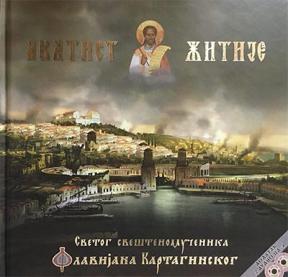 Akatist i žitije Svetog Sveštenomučenika Flavijana Kartaginskog