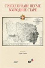 Srpske pevane pesme Vojvodine stare