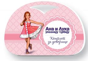 Ana i Luka upoznaju Srbiju: Komplet za devojčice