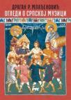 Ogledi o srpskoj muzici