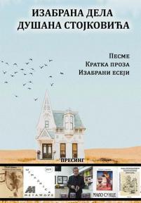 Izabrana dela Dušana Stojkovića