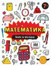 Matematika - vežbe za školarce 7+