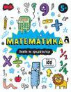 Matematika - vežbe za predškolce 5+
