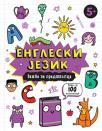 Engleski jezik - vežbe za predškolce 5+