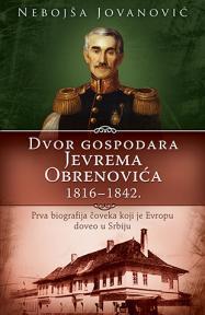 Dvor gospodara Jevrema Obrenovića 1816-1842.