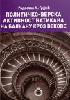 Političko-verska aktivnost Vatikana na Balkanu kroz vekove