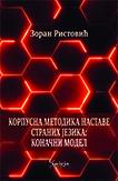 Korpusna metodika nastave stranih jezika: konačni model