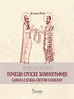 Počeci srpske himnografije: Savina služba Svetom Simeonu
