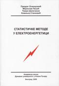 Statističke metode u elektroenergetici