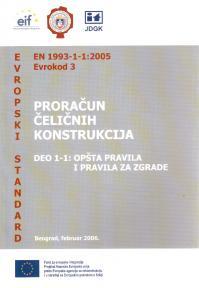 Evrokod 3 - Proračun čeličnih konstrukcija: Deo 1-1
