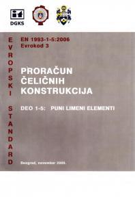Evrokod 3 - Proračun čeličnih konstrukcija: Deo 1-5