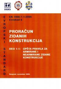 Evrokod 6 - Proračun zidanih konstrukcija: Deo 1-1