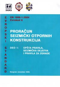 Evrokod 8 - Proračun seizmičkih otpornih konstrukcija: Deo 1