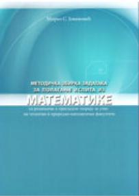Metodička zbirka zadataka iz matematike sa rešenjima i pregledom teorije