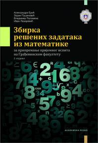 Zbirka rešenih zadataka iz matematike za pripremanje prijemnog ispita