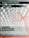 Konstruktivni sistemi