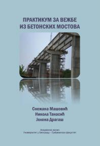 Praktikum za vežbe iz Betonskih mostova