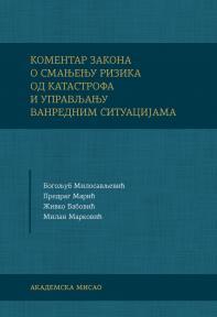 Komentar zakona o smanjenju rizika od katastrofa i upravljanju vanrednim situacijama