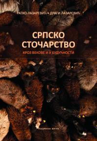 Srpsko stočarstvo kroz vekove i u budućnosti