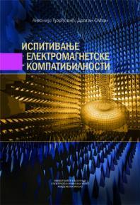 Ispitivanje elektromagnetske kompatibilnosti